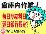 株式会社ウィルエージェンシー ※お仕事番号/wmg0000のアルバイト情報
