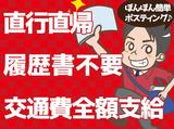 株式会社グローバルコムネット ※東葛エリアのアルバイト情報
