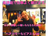 大衆酒場波琉のアルバイト情報