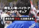 株式会社S・K【新宿エリア】のアルバイト情報