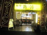 麺場 鶏源 〜TORIGEN〜 黄金町店のアルバイト情報