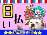 株式会社オープンループパートナーズ 東熊本支店のアルバイト情報