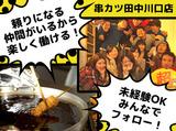 串カツ田中 川口店のアルバイト情報