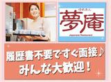 夢庵 高槻富田店<130502>のアルバイト情報