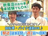 焼肉処 四季の家 荻窪店のアルバイト情報