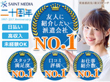 (株)セントメディアSA東 盛岡/sa030101のアルバイト情報