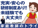 家庭教師のトライ ※東京都/飯田橋エリアのアルバイト情報