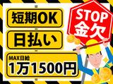 新武蔵警備保障株式会社 ※神奈川区エリアのアルバイト情報