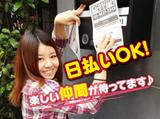 株式会社アト 錦糸町支社のアルバイト情報