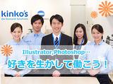 キンコーズ・御堂筋本町店のアルバイト情報