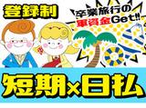 株式会社フロントライン 仙台支店/FLSD0002のアルバイト情報
