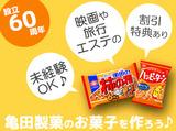 亀田製菓株式会社 白根工場のアルバイト情報