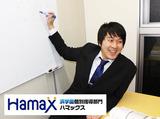 浜学園グループ個別指導部門Hamax(ハマックス)京橋教室のアルバイト情報