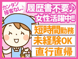 株式会社ビー・エス・エヌのアルバイト情報