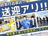 株式会社アスクゲートノース 千歳店 ※恵庭エリアのアルバイト情報