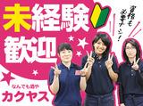 KAKUYASU class 六本木3丁目店のアルバイト情報