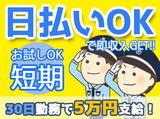 株式会社静岡総合警備保障 名古屋営業所のアルバイト情報