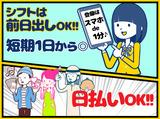 株式会社フルキャスト 東京支社 【上野エリア】/MNS0305G-ATのアルバイト情報