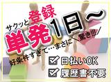 テイケイワークス東京株式会社 松戸支店のアルバイト情報