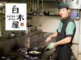 白木屋 大国町駅前店のアルバイト情報