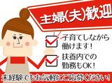 有限会社シライクリーンサービスのアルバイト情報