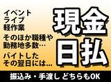 REGENCY 勤務地:名古屋市名東区/GTMB030503のアルバイト情報