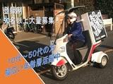 株式会社ライドオンエクスプレス ※勤務地:上野エリア/T001のアルバイト情報