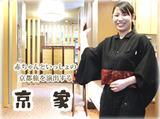 京家のアルバイト情報