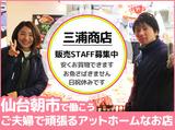 株式会社ヤマタカ 三浦商店のアルバイト情報