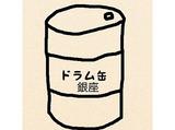立ち飲み銀座ドラム缶京橋店のアルバイト情報