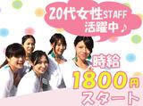 株式会社デランジェ 新宿エリアのアルバイト情報