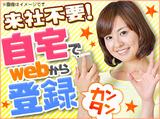 株式会社バイトレ 【MB180130GN03】のアルバイト情報
