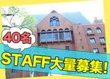 近畿大学生活協同組合 ショップLeafのアルバイト情報
