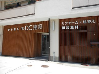 株式会社DC建設のアルバイト情報