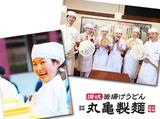 丸亀製麺ダイナシティイースト店【110920】のアルバイト情報