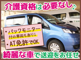 医療法人康陽会メープル小田原のアルバイト情報