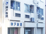 神戸新聞 西灘専売所のアルバイト情報