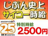 株式会社ゼロン東海 (勤務地:愛知県津島市) のアルバイト情報