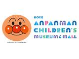 神戸アンパンマンこどもミュージアム&モールのアルバイト情報