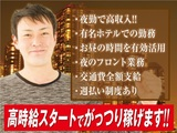 株式会社SANN 蒲田エリアのアルバイト情報