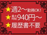上海厨房 中倉店のアルバイト情報