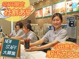 ドトールコーヒー 伊勢原店のアルバイト情報