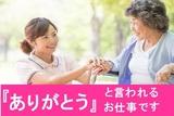 株式会社キャリア 立川支店のアルバイト情報