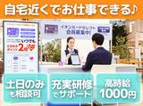 イオンクレジットサービス株式会社 仙台支店(名取市)のアルバイト情報