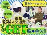 株式会社リンクスタッフ [高田馬場エリア]のアルバイト情報