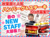 Meat Rush ヨドバシAkiba店のアルバイト情報