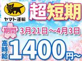 ヤマト運輸(株)武蔵村山支店のアルバイト情報