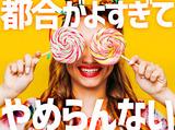 株式会社リージェンシー 秋葉原支店※亀戸エリア/GEMB01414のアルバイト情報