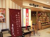 茶房ひまわり 京都西店のアルバイト情報