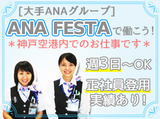 ANA FESTA株式会社 神戸店のアルバイト情報